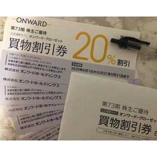 ニジュウサンク(23区)の新品ブランド品値引可様用 株主優待券 オンワード  6枚(ショッピング)