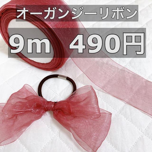 オーガンジー リボン 9メートル くすみピンク ハンドメイドの素材/材料(生地/糸)の商品写真