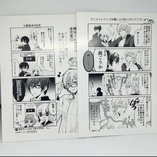 カドカワショテン(角川書店)の銭谷くんの恋は金次第 グッズ セット(その他)