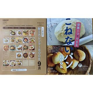 カドカワショテン(角川書店)のレタスクラブ9月号 献立カレンダーBOOK(料理/グルメ)