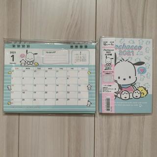 サンリオ(サンリオ)のポチャッコ 2021年 カレンダー スケジュール帳 2個セット サンリオ 手帳(カレンダー/スケジュール)