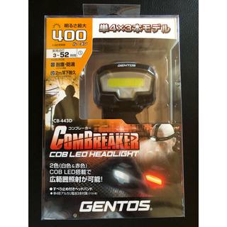 ジェントス(GENTOS)のGENTOS ジェントス LEDヘッドライト 最大400ルーメン(ライト/ランタン)