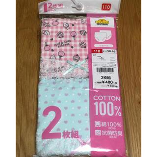 女の子パンツ 2枚組 110サイズ(下着)