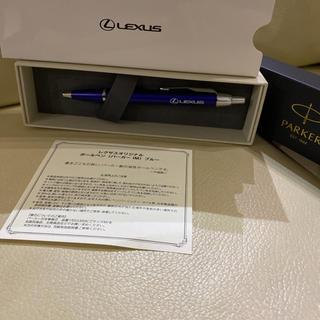 パーカー(Parker)のLEXUS 未使用新品 パーカー ボールペン(ペン/マーカー)