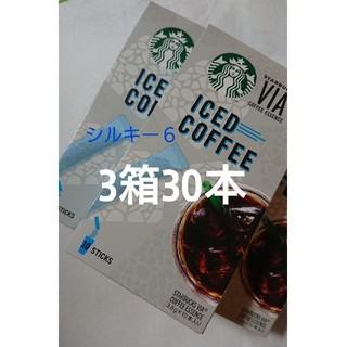 スターバックスコーヒー(Starbucks Coffee)のスターバックス  ヴィア VIA アイスコーヒー 3箱(その他)