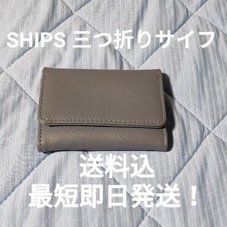 シップス(SHIPS)の【送料込】SHIPS(シップス) 三つ折り財布 ウォレット ライトグレー(折り財布)