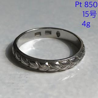 ヴィンテージ プラチナ リング 15号 【メンズ/レディース】(リング(指輪))