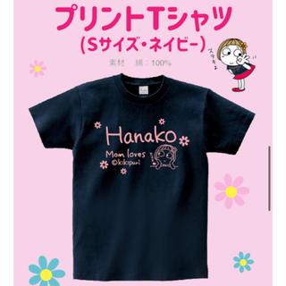 サンエックス(サンエックス)のプリントTシャツ (Sサイズ・ネイビー)(Tシャツ(半袖/袖なし))