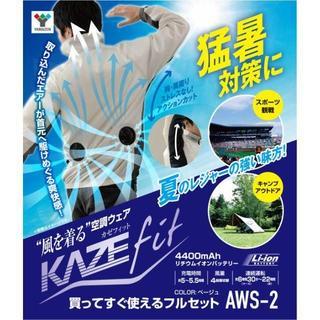 ヤマゼン(山善)の 山善 空調服 AWS2-LLベージュ LLサイズ(XL)新品 ヤマゼン(その他)