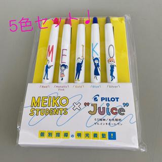 パイロット(PILOT)の明光義塾×PILOT Juice(ペン/マーカー)