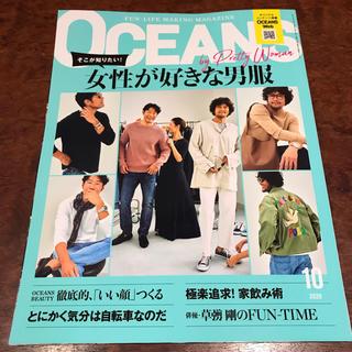 ロンハーマン(Ron Herman)のOCEANS (オーシャンズ) 2020年 10月号(ファッション)