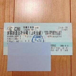 ジェイアール(JR)の青春18切符 青春18きっぷ 残り1回 即日発送 2020年(鉄道乗車券)