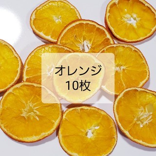 オレンジドライ(ドライフラワー)