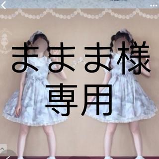 トゥアリス(To Alice)の風船と雲lolitaジャンパースカート最終値下げ(ひざ丈スカート)