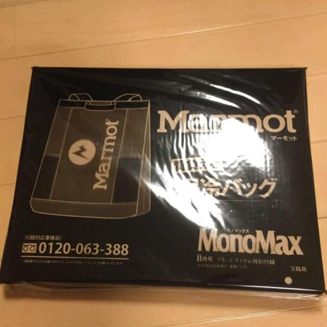 MARMOT(マーモット)の【未開封発送】MonoMax8月号付録 マーモット 背負える保冷バッグ  メンズのバッグ(バッグパック/リュック)の商品写真