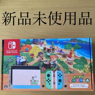 ニンテンドウ(任天堂)の任天堂Switch  どうぶつの森(家庭用ゲーム機本体)