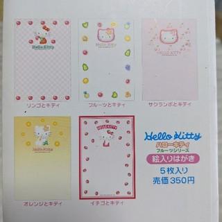 ハローキティ(ハローキティ)のHello Kitty 絵はがき5枚セット(使用済み切手/官製はがき)
