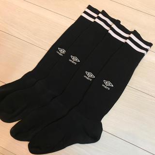 アンブロ(UMBRO)のアンブロ サッカーソックス 靴下 2足セット 未使用品 19cm〜21cm(ウェア)