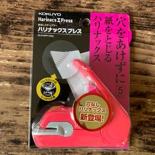 コクヨ(コクヨ)のハリナックス プレス(オフィス用品一般)