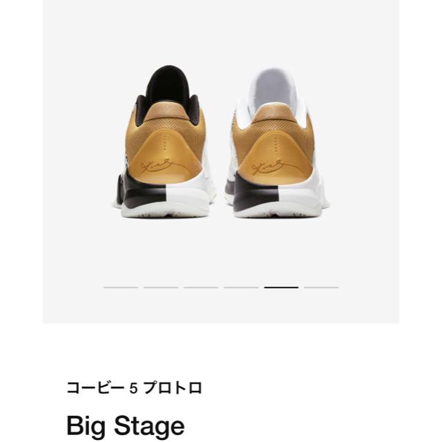 "NIKE(ナイキ)のNIKE KOBE 5 PROTRO ""BIG STAGE "" 29cm メンズの靴/シューズ(スニーカー)の商品写真"