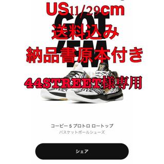 """ナイキ(NIKE)のNIKE KOBE 5 PROTRO """"BIG STAGE """" 29cm(スニーカー)"""