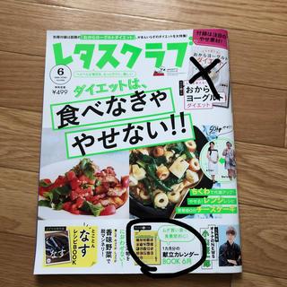 カドカワショテン(角川書店)のレタスクラブ_2020年_06月号(料理/グルメ)