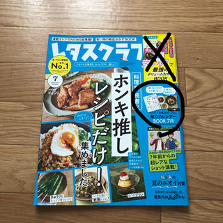 カドカワショテン(角川書店)のレタスクラブ_2020年_07月号(料理/グルメ)