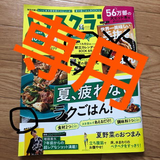 カドカワショテン(角川書店)のレタスクラブ2020年8月号と2019年10.11月合併号(料理/グルメ)