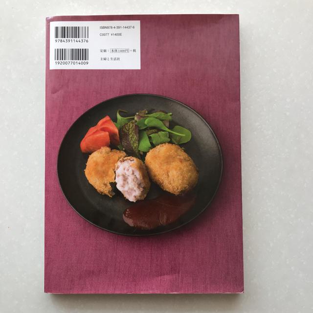 主婦と生活社(シュフトセイカツシャ)の一生作り続けたいおかず 50年の名門料理教室のベストレシピ150 エンタメ/ホビーの本(料理/グルメ)の商品写真