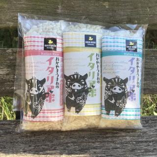 お試し食べ比べ✖2セット‼︎イタリア米3種(各50g) キャンプにも便利(米/穀物)