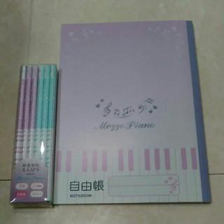 メゾピアノ(mezzo piano)の新品☆メゾピアノ☆えんぴつ&自由帳セット(ノート/メモ帳/ふせん)