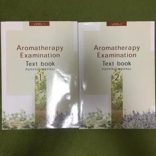 セイカツノキ(生活の木)のアロマテラピー検定テキスト 公式 2冊セット(資格/検定)