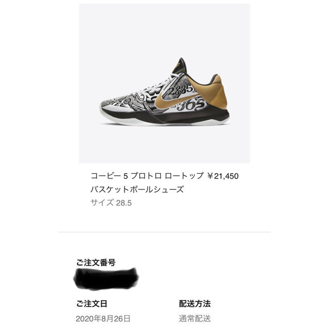 NIKE(ナイキ)のGUCCI......様専用 Kobe5 Protro 新品未使用 28.5cm メンズの靴/シューズ(スニーカー)の商品写真