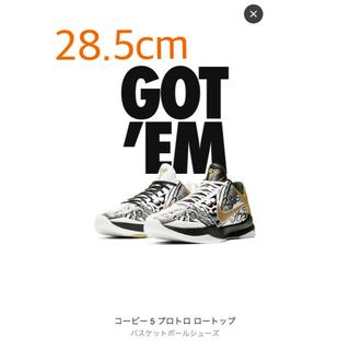 ナイキ(NIKE)のGUCCI......様専用 Kobe5 Protro 新品未使用 28.5cm(スニーカー)
