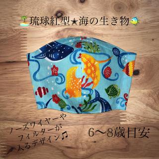 ② 琉球紅型 海の生き物 ブルー(外出用品)