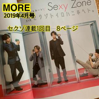 セクシー ゾーン(Sexy Zone)のセクゾ 連載(ファッション)
