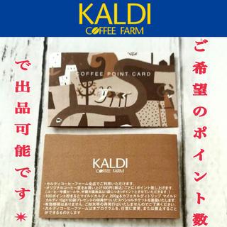 カルディ(KALDI)の✴︎ご希望のポイント数にて出品可能✴︎ カルディ コーヒーポイントカード(フード/ドリンク券)