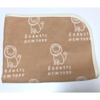 バーニーズニューヨーク(BARNEYS NEW YORK)のバーニーズニューヨーク ブランケット(おくるみ/ブランケット)