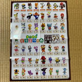 ニンテンドースイッチ(Nintendo Switch)のあつまれ どうぶつの森 どうぶつ大集合図鑑50人ポスター(ポスター)