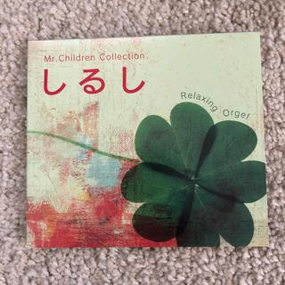しるし~Mr.Childrenコレクション(ヒーリング/ニューエイジ)
