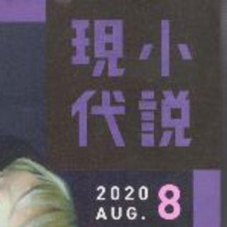 小説現代2020年8月号 再値下げしました(文芸)