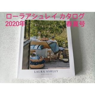 ローラアシュレイ(LAURA ASHLEY)の専用☆ローラアシュレイ 2020年春夏号 カタログ(ファッション)