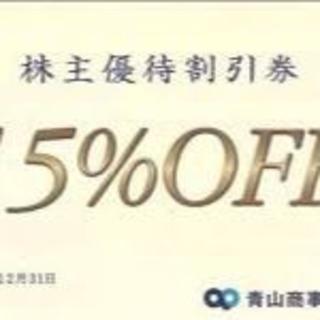 青山商事(洋服の青山) 株主優待 15%OFF券 6枚(ショッピング)