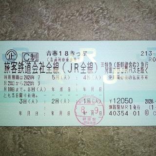 青春18きっぷ 4回(鉄道乗車券)