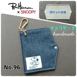 ロンハーマン(Ron Herman)のNo.96 ロンハーマン スヌーピー 仮置きマスクケース インナーポケット付き(その他)