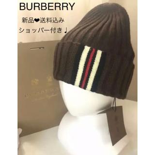 バーバリー(BURBERRY)の新品❤︎BURBERRY バーバリー ニットキャップ ニット帽 ビーニー(ニット帽/ビーニー)