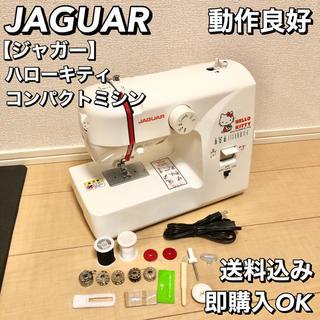 Jaguar - JAGUAR ジャガー ハローキティ コンパクト ミシン
