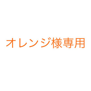 アイフォーン(iPhone)のオレンジ様専用!r34 iPhoneケーブル(バッテリー/充電器)