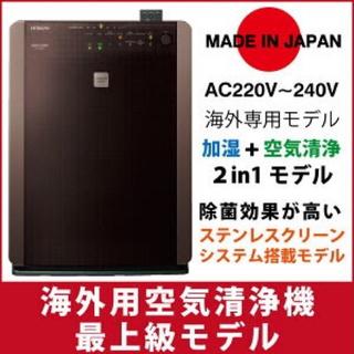ヒタチ(日立)の日立 海外用加湿空気清浄機 EP-A8000 220V-240V新品未使用(空気清浄器)