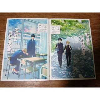 BLコミック「君には届かない。 1巻 2巻」2冊セット みか